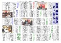 波紋399号-2017年2月