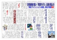 波紋404号-2017年7月