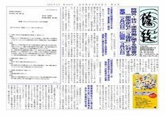 ha(449)202104-1.jpg