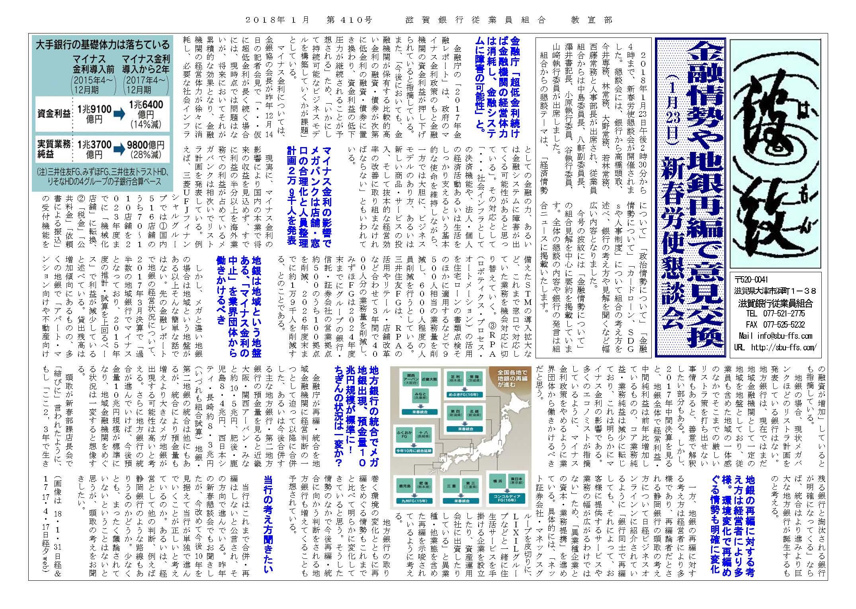 http://sbu-ffs.com/hamon/ha201801-1.jpg
