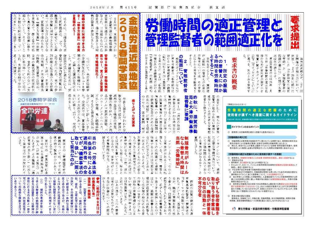 http://sbu-ffs.com/hamon/ha201802-2.jpg